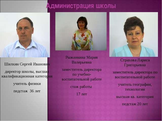 Администрация школы Шилкин Сергей Иванович директор школы, высшая квалификаци...
