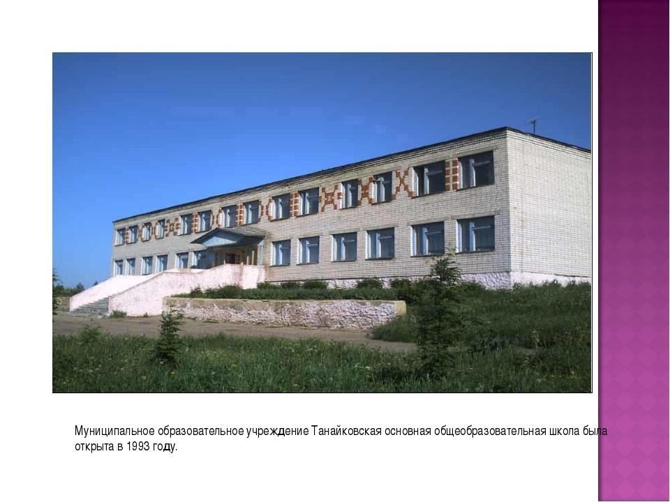 Муниципальное образовательное учреждение Танайковская основная общеобразоват...