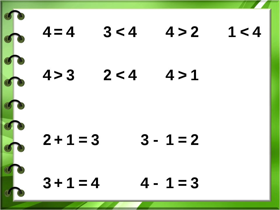 4=43<44>21<4  4>3...