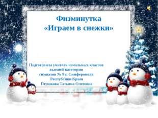 Физминутка «Играем в снежки» Подготовила учитель начальных классов высшей кат
