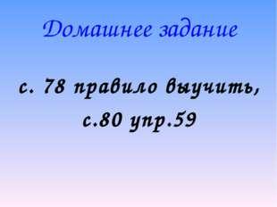 Домашнее задание с. 78 правило выучить, с.80 упр.59