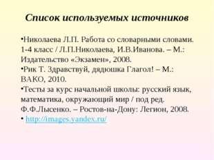 Список используемых источников Николаева Л.П. Работа со словарными словами. 1