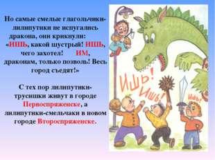 Но самые смелые глагольчики-лилипутики не испугались дракона, они крикнули: