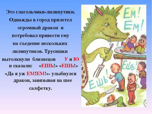 Это глагольчики-лилипутики. Однажды в город прилетел огромный дракон и потре...