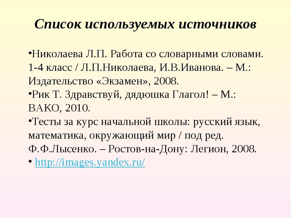Список используемых источников Николаева Л.П. Работа со словарными словами. 1...