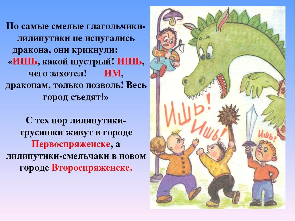 Но самые смелые глагольчики-лилипутики не испугались дракона, они крикнули:...