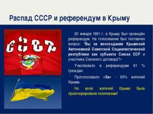 Распад СССР и референдум в Крыму 20 января 1991 г. в Крыму был проведён рефер
