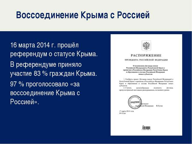 Воссоединение Крыма с Россией 16 марта 2014 г. прошёл референдум о статусе Кр...