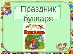 Праздник букваря corowina.ucoz.com