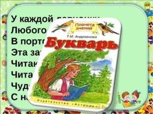 У каждой девчонки, Любого мальчишки В портфеле есть Эта заветная книжка. Чита