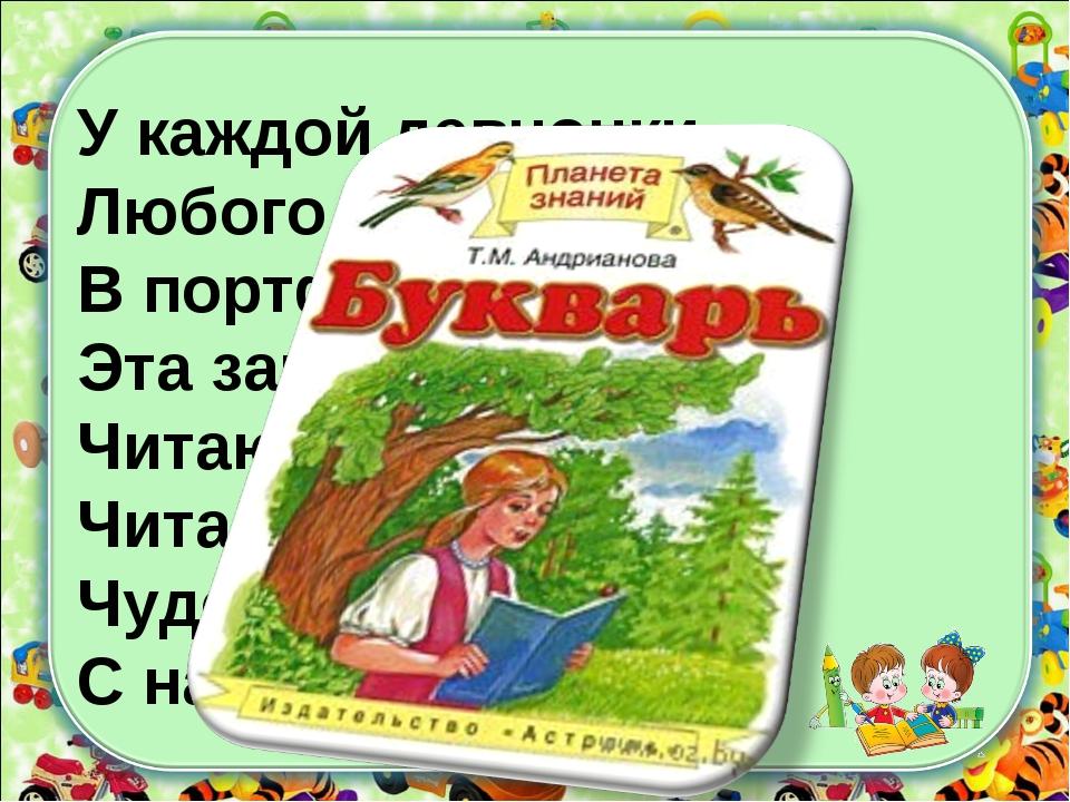 У каждой девчонки, Любого мальчишки В портфеле есть Эта заветная книжка. Чита...