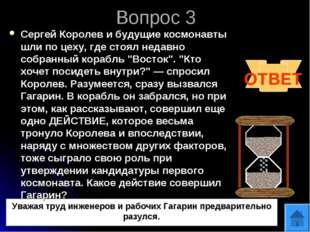 Вопрос 3 ОТВЕТ Уважая труд инженеров и рабочих Гагарин предварительно разулся