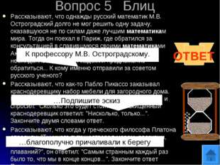 Вопрос 5 Блиц Рассказывают, что однажды русский математик М.В. Остроградский