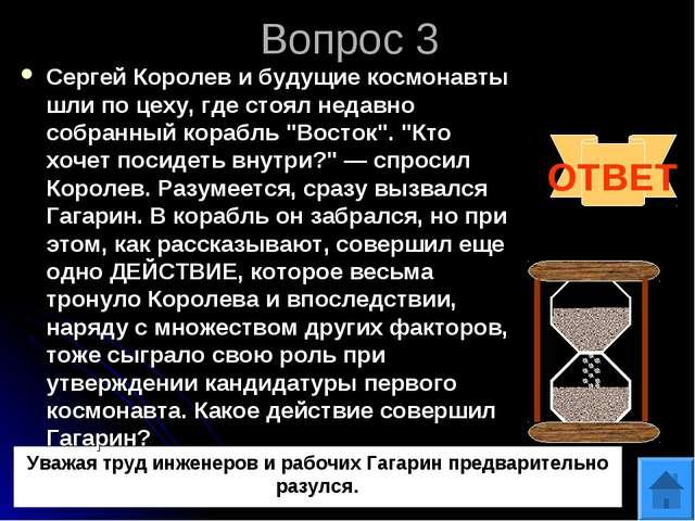 Вопрос 3 ОТВЕТ Уважая труд инженеров и рабочих Гагарин предварительно разулся...