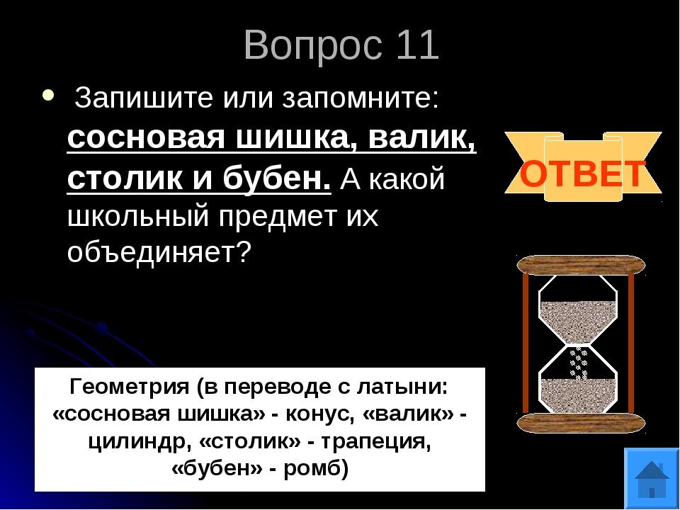 Вопрос 11 Запишите или запомните: сосновая шишка, валик, столик и бубен. А к...