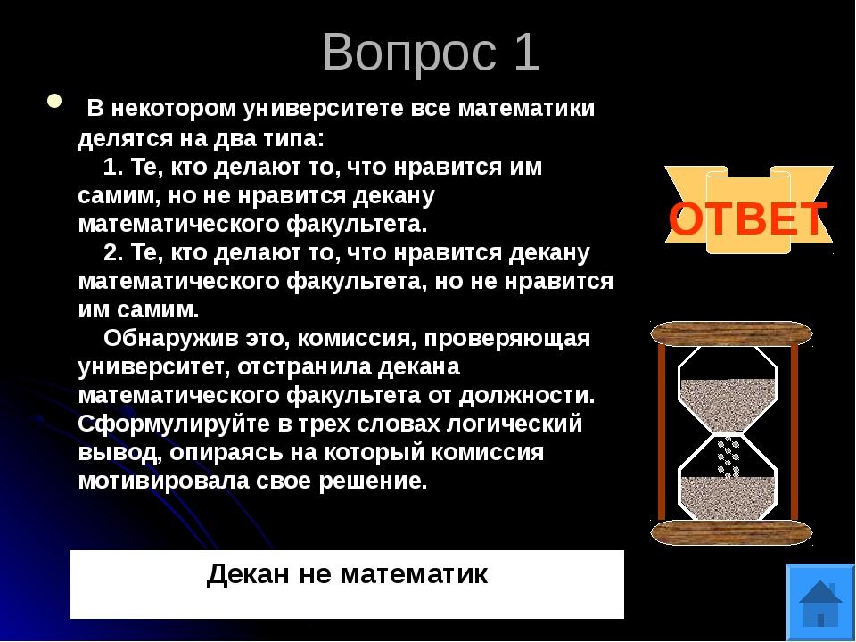Вопрос 1 В некотором университете все математики делятся на два типа: 1...