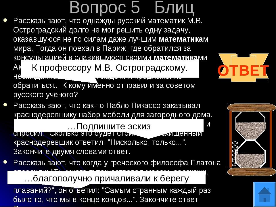 Вопрос 5 Блиц Рассказывают, что однажды русский математик М.В. Остроградский...