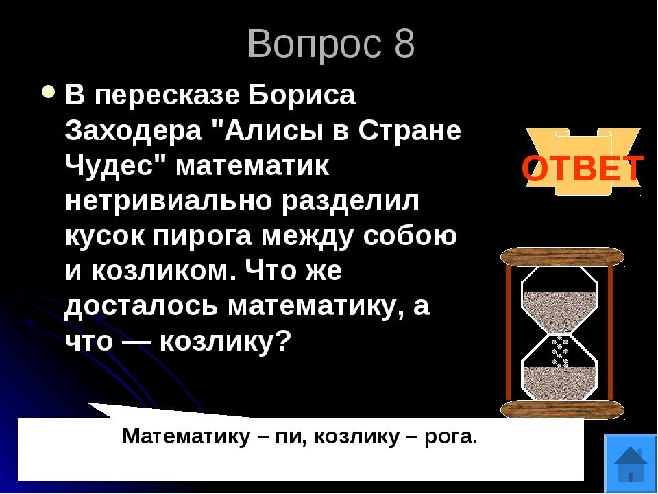 """Вопрос 8 В пересказе Бориса Заходера """"Алисы в Стране Чудес"""" математик нетриви..."""