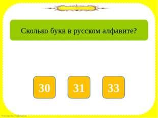 нет 31 да 33 нет 30 Сколько букв в русском алфавите? FokinaLida.75@mail.ru