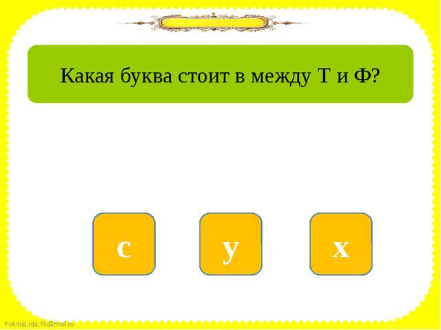 нет х да у нет с Какая буква стоит в между Т и Ф? FokinaLida.75@mail.ru