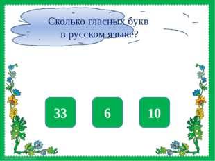 нет 6 да 10 нет 33 Сколько гласных букв в русском языке? FokinaLida.75@mail.ru