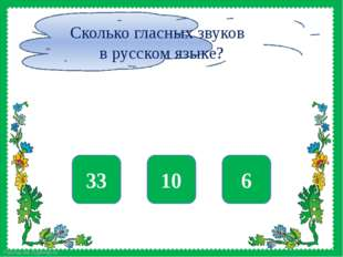 нет 10 да 6 нет 33 Сколько гласных звуков в русском языке? FokinaLida.75@mail