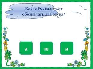да ю нет и нет а Какая буква может обозначать два звука? FokinaLida.75@mail.ru