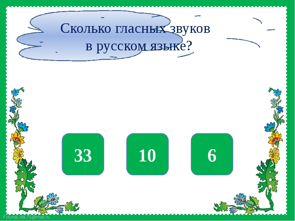 нет 10 да 6 нет 33 Сколько гласных звуков в русском языке? FokinaLida.75@mail...