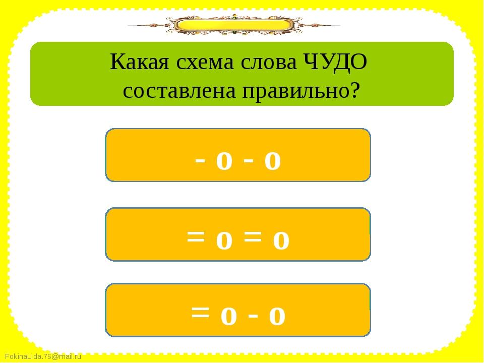 нет = о = о да = о - о нет - о - о Какая схема слова ЧУДО составлена правильн...