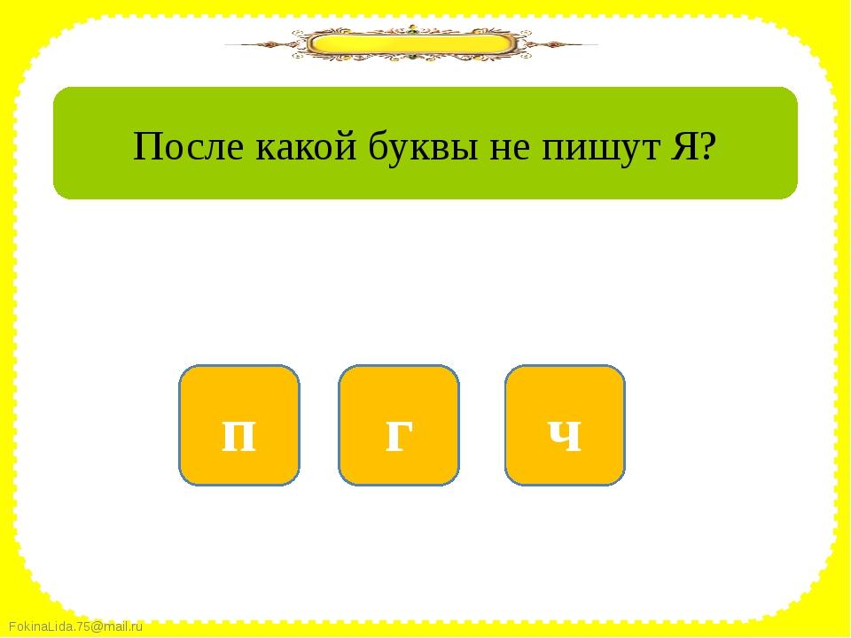нет п да ч нет г После какой буквы не пишут Я? FokinaLida.75@mail.ru