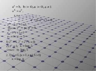 1. Решите уравнение
