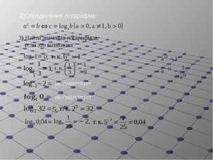 3) Найти значения логарифмов, если это возможно: не существует не существует