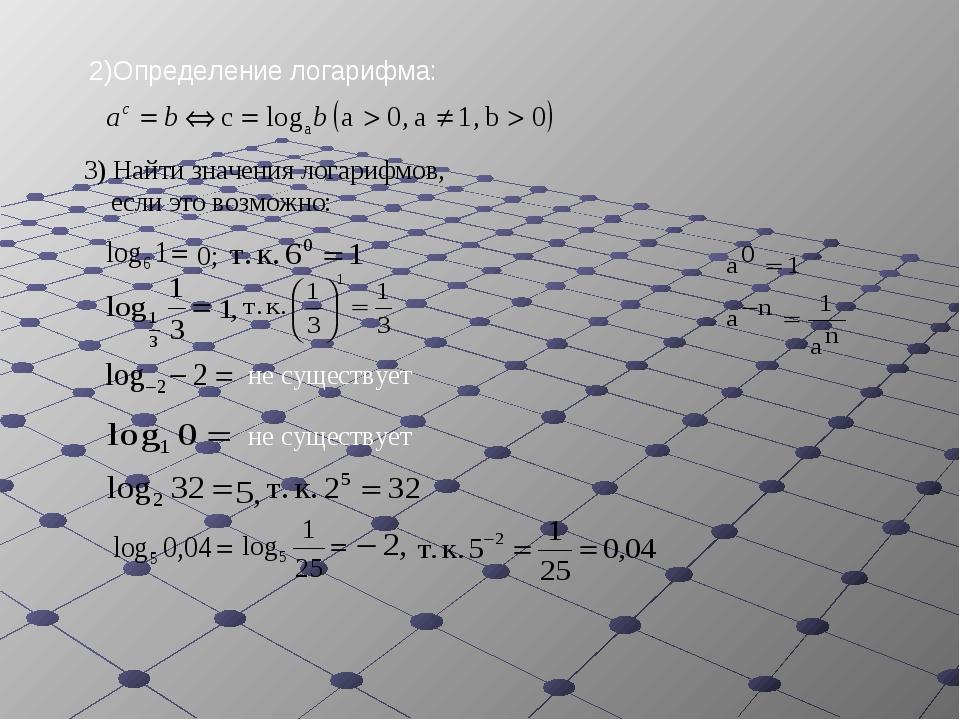 3) Найти значения логарифмов, если это возможно: не существует не существует...