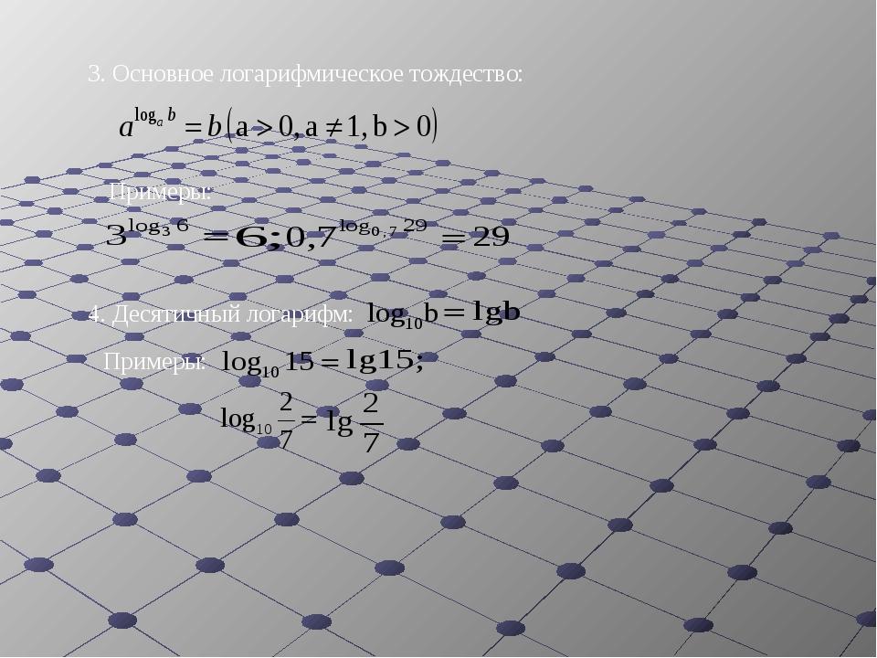 3. Основное логарифмическое тождество: Примеры: 4. Десятичный логарифм: Приме...