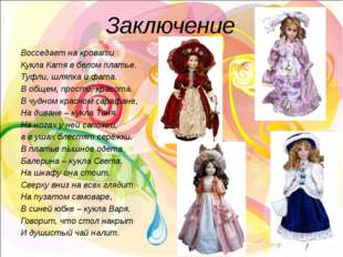 Заключение Восседает на кровати Кукла Катя в белом платье. Туфли, шляпка и фа