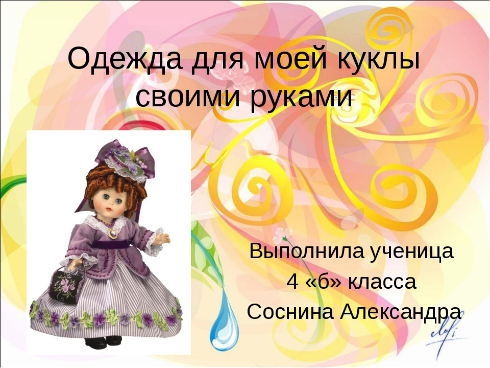 Одежда для моей куклы своими руками Выполнила ученица 4 «б» класса Соснина Ал...