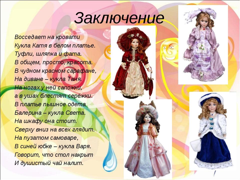 Заключение Восседает на кровати Кукла Катя в белом платье. Туфли, шляпка и фа...
