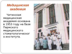 Медицинская академия Читинская медицинская академия основана в 1953 году на б