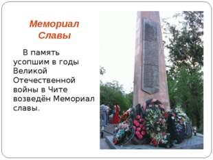 Мемориал Славы В память усопшим в годы Великой Отечественной войны в Чите воз