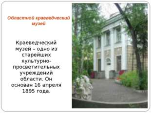 Краеведческий музей – одно из старейших культурно-просветительных учреждений