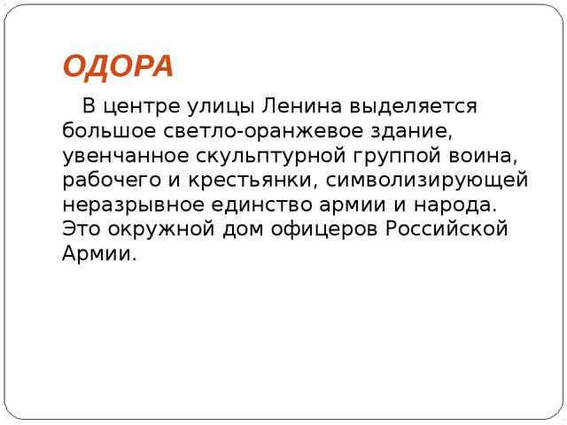 ОДОРА В центре улицы Ленина выделяется большое светло-оранжевое здание, увенч...
