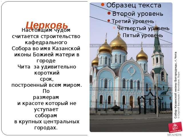 Церковь Настоящим чудом считается строительство кафедрального Собора во имя К...