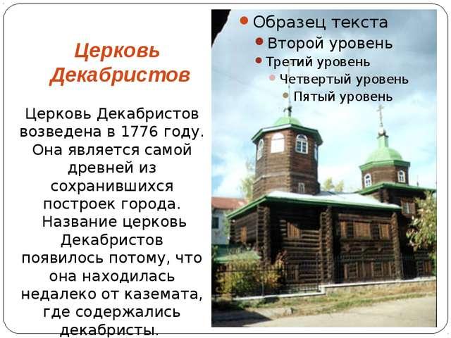 Церковь Декабристов Церковь Декабристов возведена в 1776 году. Она является с...