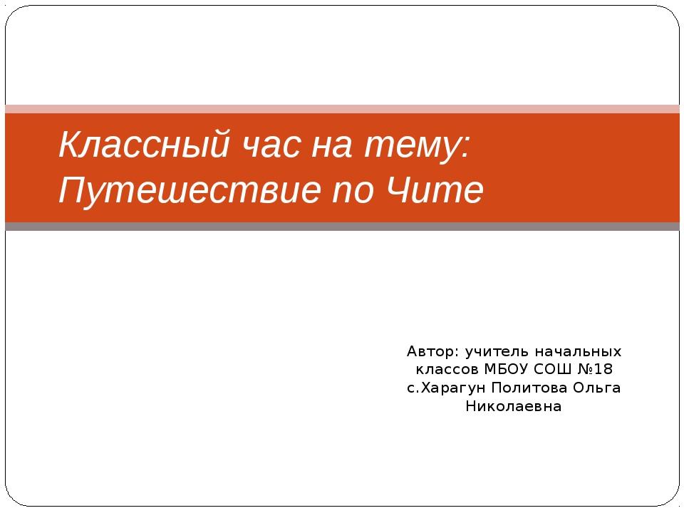 Автор: учитель начальных классов МБОУ СОШ №18 с.Харагун Политова Ольга Никола...