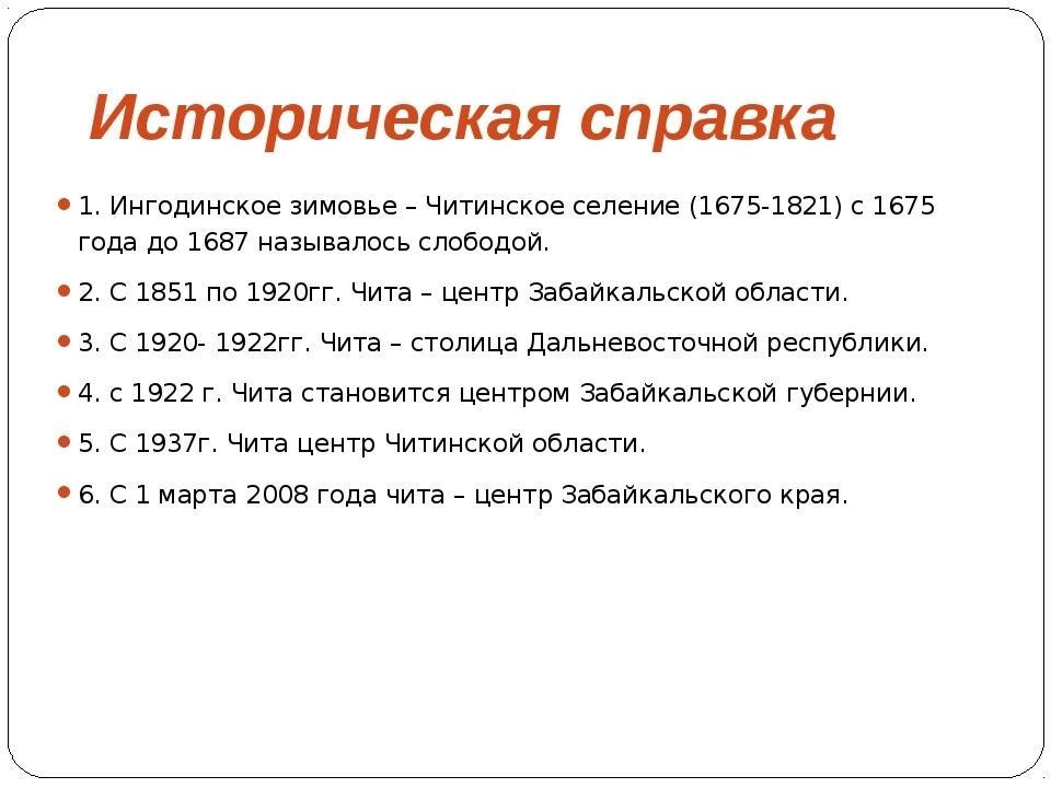 Историческая справка 1. Ингодинское зимовье – Читинское селение (1675-1821) с...