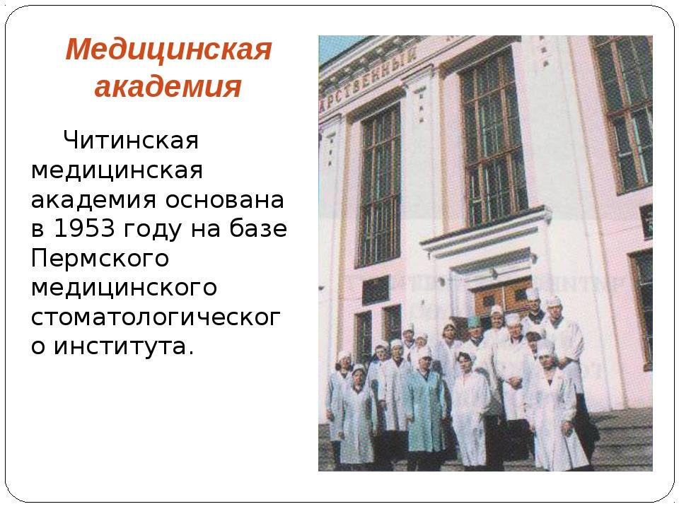 Медицинская академия Читинская медицинская академия основана в 1953 году на б...