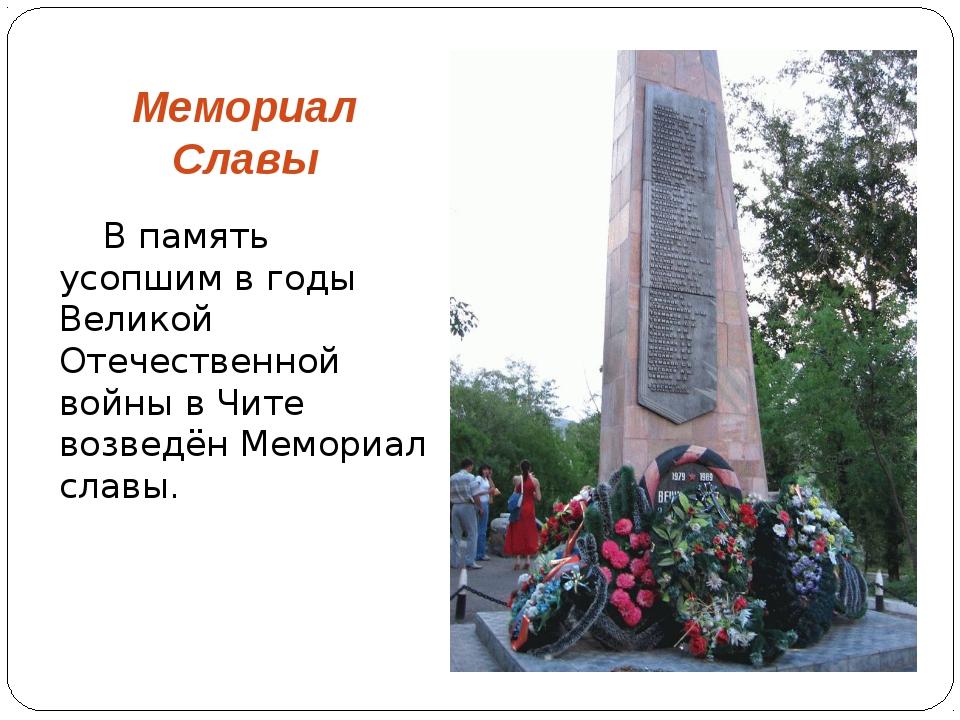 Мемориал Славы В память усопшим в годы Великой Отечественной войны в Чите воз...