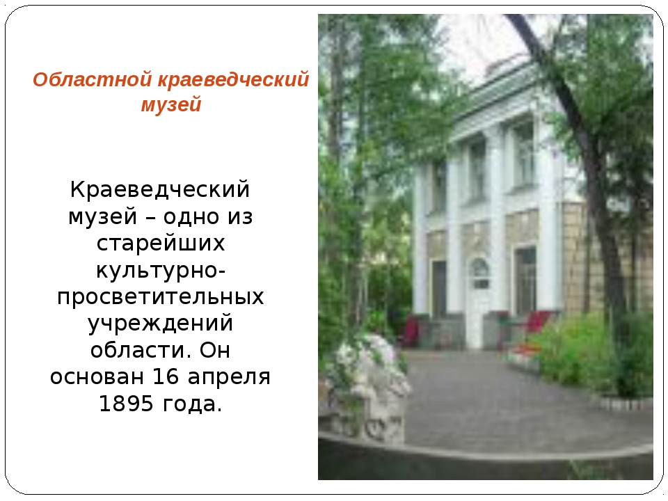 Краеведческий музей – одно из старейших культурно-просветительных учреждений...