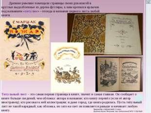 Древние римляне помещали страницы своих рукописей в круглые выдолбленные из д