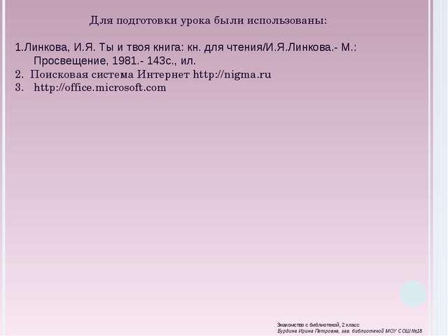 Для подготовки урока были использованы: Линкова, И.Я. Ты и твоя книга: кн. дл...